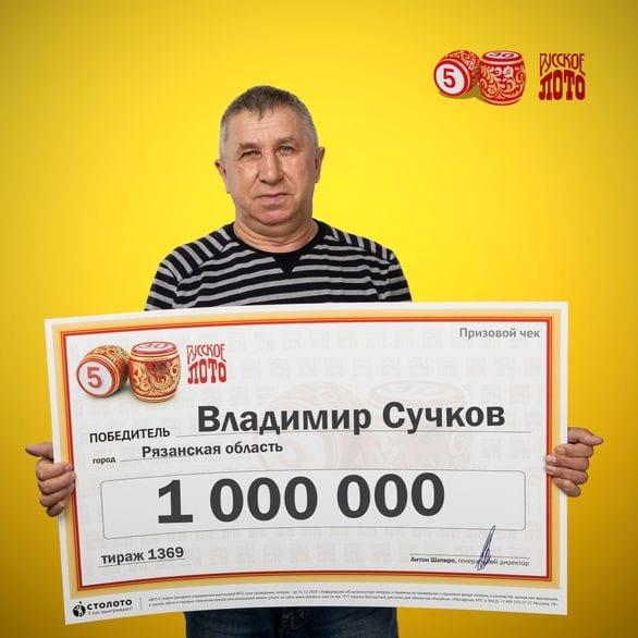 Лотерейный миллионер из Рязанской области потратит деньги на подарки и шубу жене
