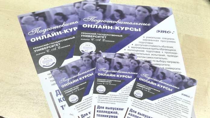 Ответственный секретарь приёмной комиссии РГУ ответил на вопросы одиннадцатиклассников