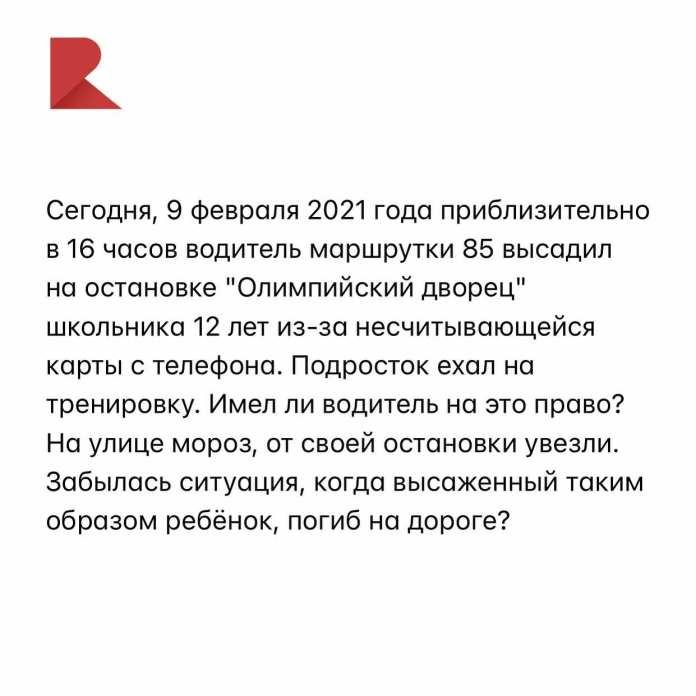 В Рязани водитель маршрутки высадил ребёнка на мороз