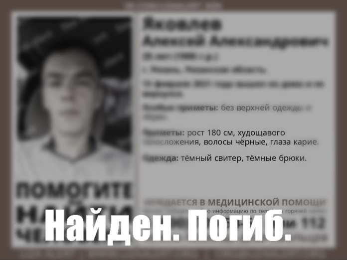 Пропавший в Рязани 25-летний молодой человек найден мёртвым