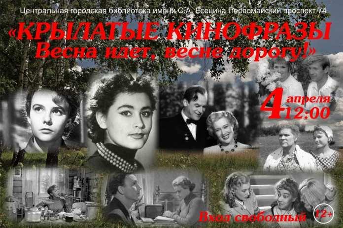 Рязанцев приглашают вспомнить «Крылатые кинофразы» 12+
