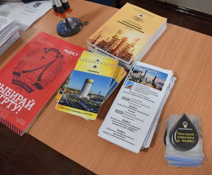 Школьники и их родители узнали, как получить высшее нефтехимическое образование в Рязани