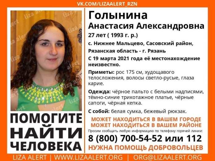 В Рязанской области три дня разыскивают 27-летнюю женщину
