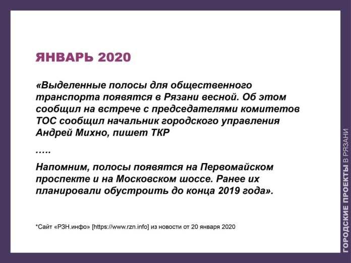 Активисты напомнили рязанским властям об обещаниях организовать выделенные полосы для транспорта