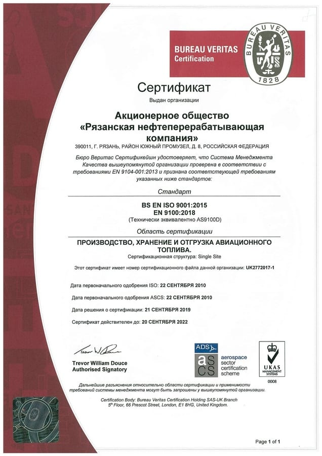 Производство авиатоплива на Рязанской НПК соответствует международному стандарту