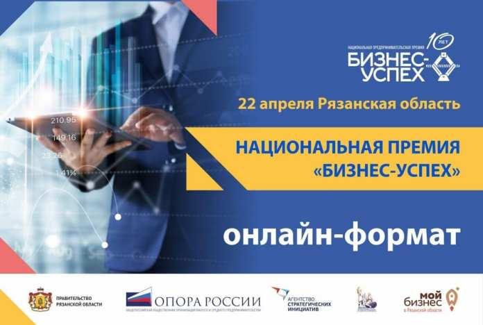 На бизнес-форуме в Рязани выступят федеральные эксперты