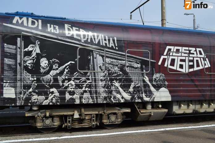 """В Рязань прибыл """"Поезд Победы"""""""