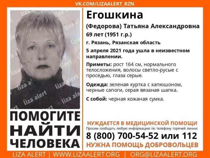 В Рязани пропала 69-летняя женщина
