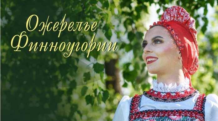 Государственный ансамбль песни и танца Республики Коми им. В. Морозова «Асъя кыа» 6+