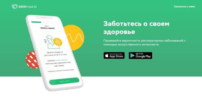 Сбербанк запустил приложение для выявления коронавируса по кашлю