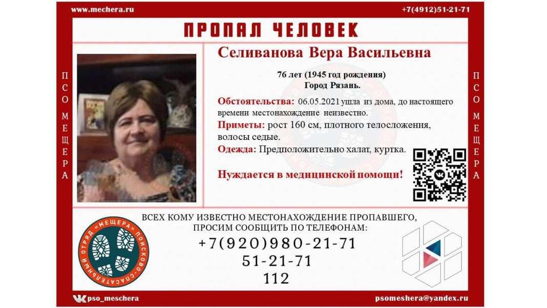 В Рязани разыскивают 76-летнюю пенсионерку