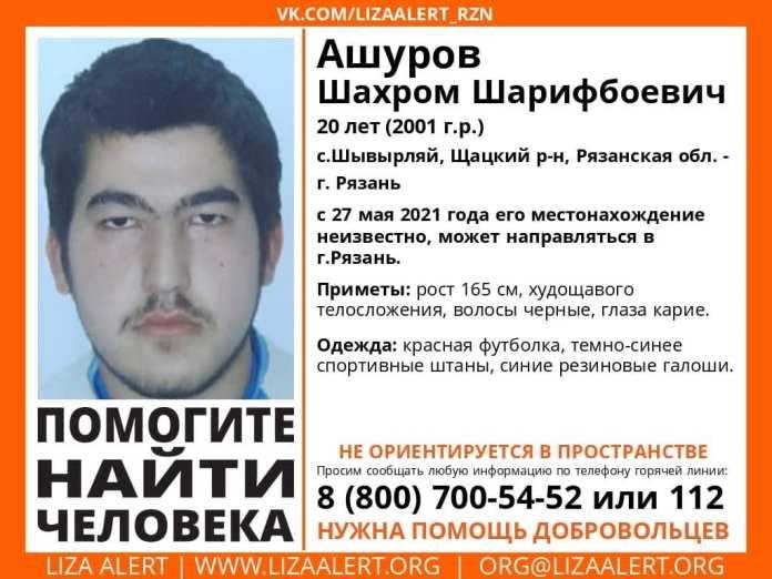 В Рязанской области разыскивают дезориентированного 20-летнего парня