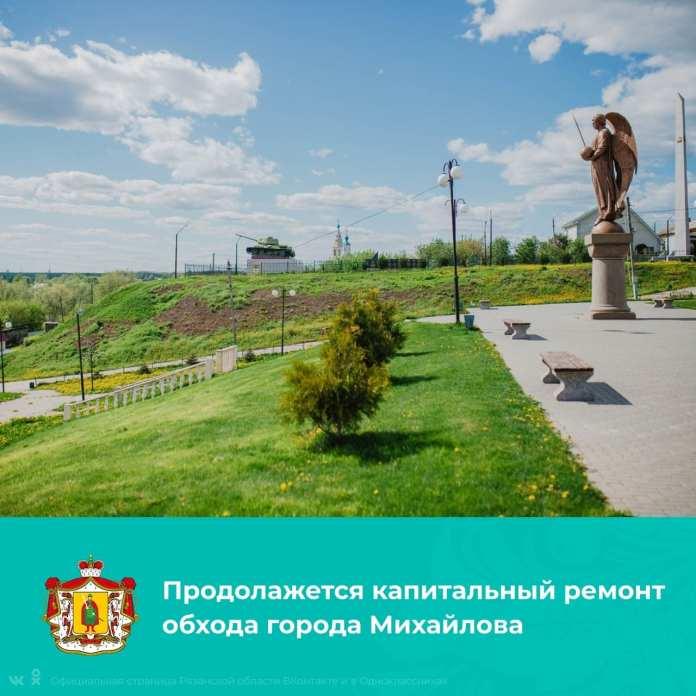 Росавтодор капитально отремонтирует обход Михайлова