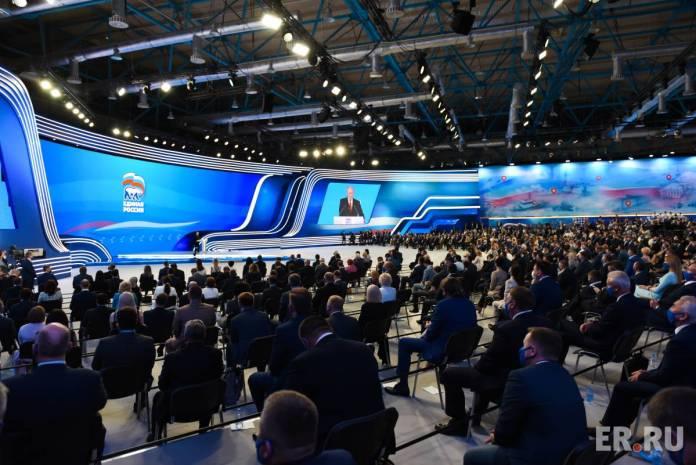 Рязанская делегация приняла участие в XX Съезде «Единой России»