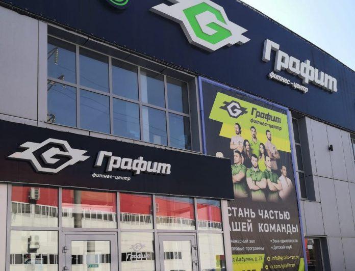 В Рязани закрывают фитнес-центр «Графит»