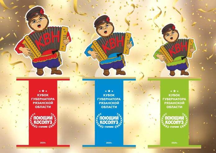 Косопузы в цветных рубахах станут призом первого музыкального кубка губернатора Рязанской области