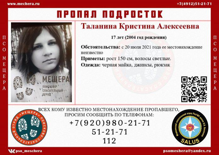 Полиция ищет пропавших девочек из Касимовского района