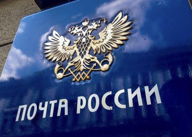 Рязанцам доступен сервис Почты России по оплате доставки за счет получателя на сайте и в приложении для iOS