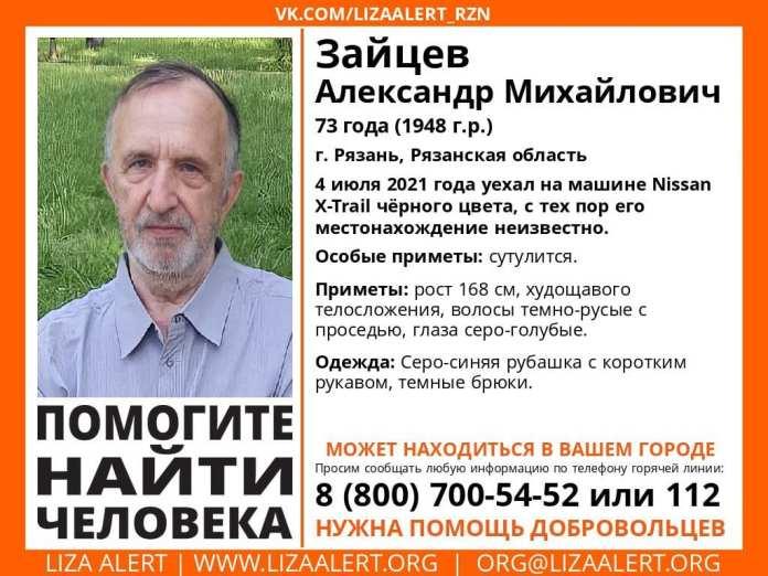 В Рязани пропал 73-летний мужчина