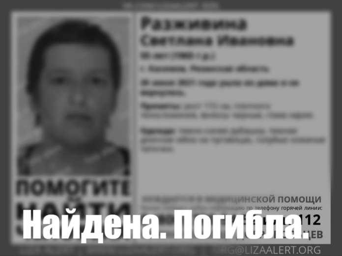 Пропавшая в Касимове женщина погибла