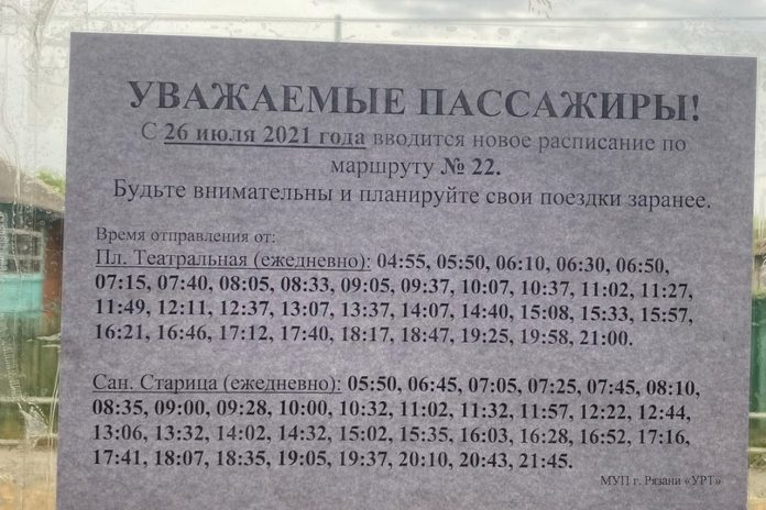 В Рязани изменится расписание автобуса №22