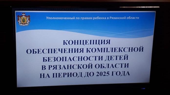 В Рязани разработают стратегию детской безопасности