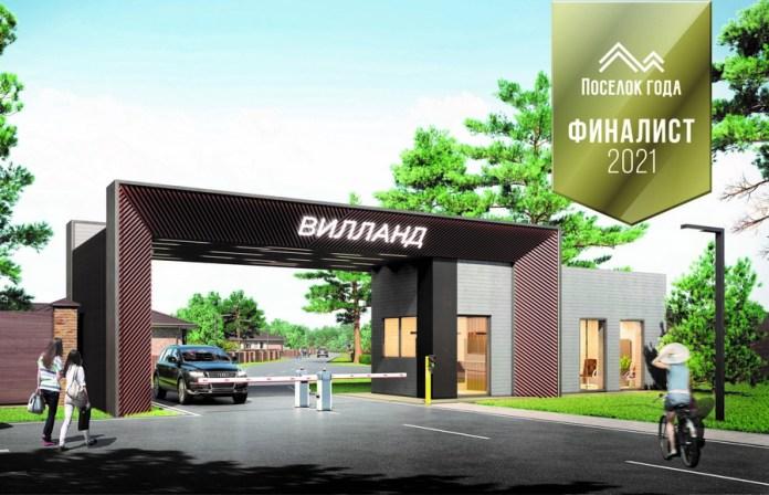 Проект «Вилланд» от «Мармакс» – в финале премии «Поселок года 2021»