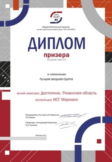 ЖК «Достояние на Чапаева» получил награду за лучшую входную группу