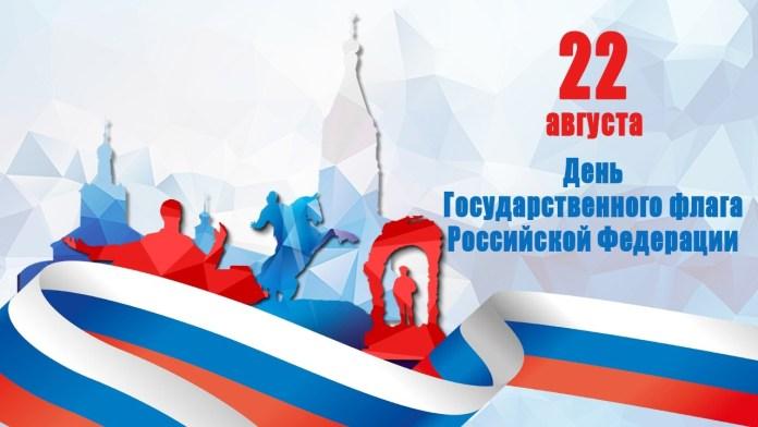 Елена Сорокина поздравила рязанцев с днём флага