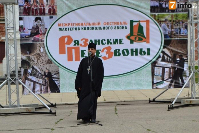 В Рязани стартовал фестиваль колокольного звона