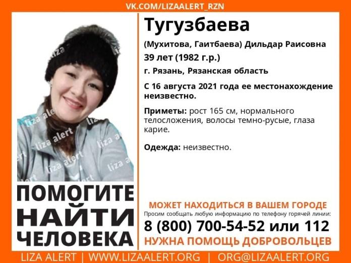 В Рязани пропала 39-летняя женщина