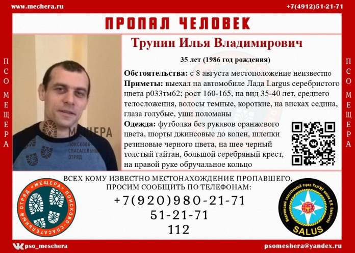 В Клепиковском районе пропал 35-летний мужчина