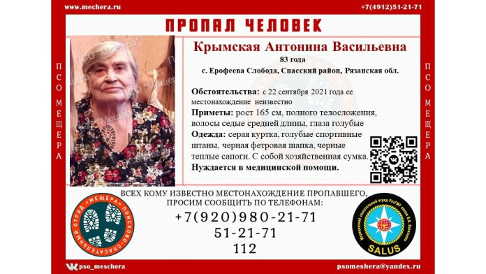 В Спасском районе ищут пропавшую 83-летнюю женщину