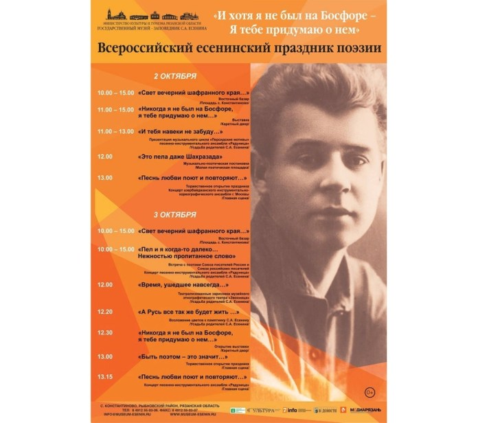 В Рязани отмечают 126 лет со дня рождения Сергея Есенина