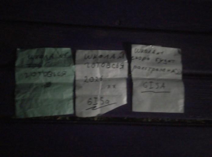 В Новомичуринске нашли записки с угрозами расстрелять школу №1