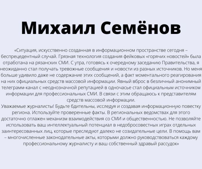 Вице-губернатор Рязанской области Михаил Семёнов обратился к СМИ