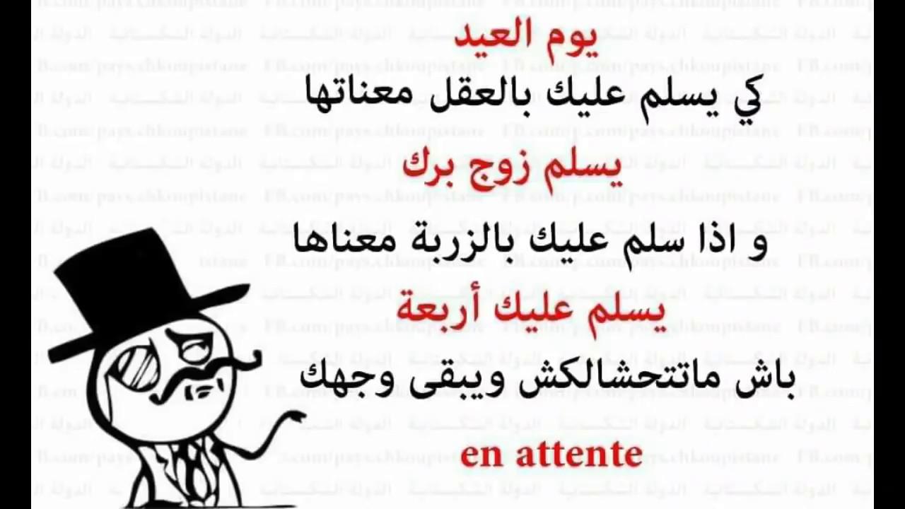 نكت جزائرية مضحكة جدا بالصور خفة دم شعب الجزائر احلى حلوات