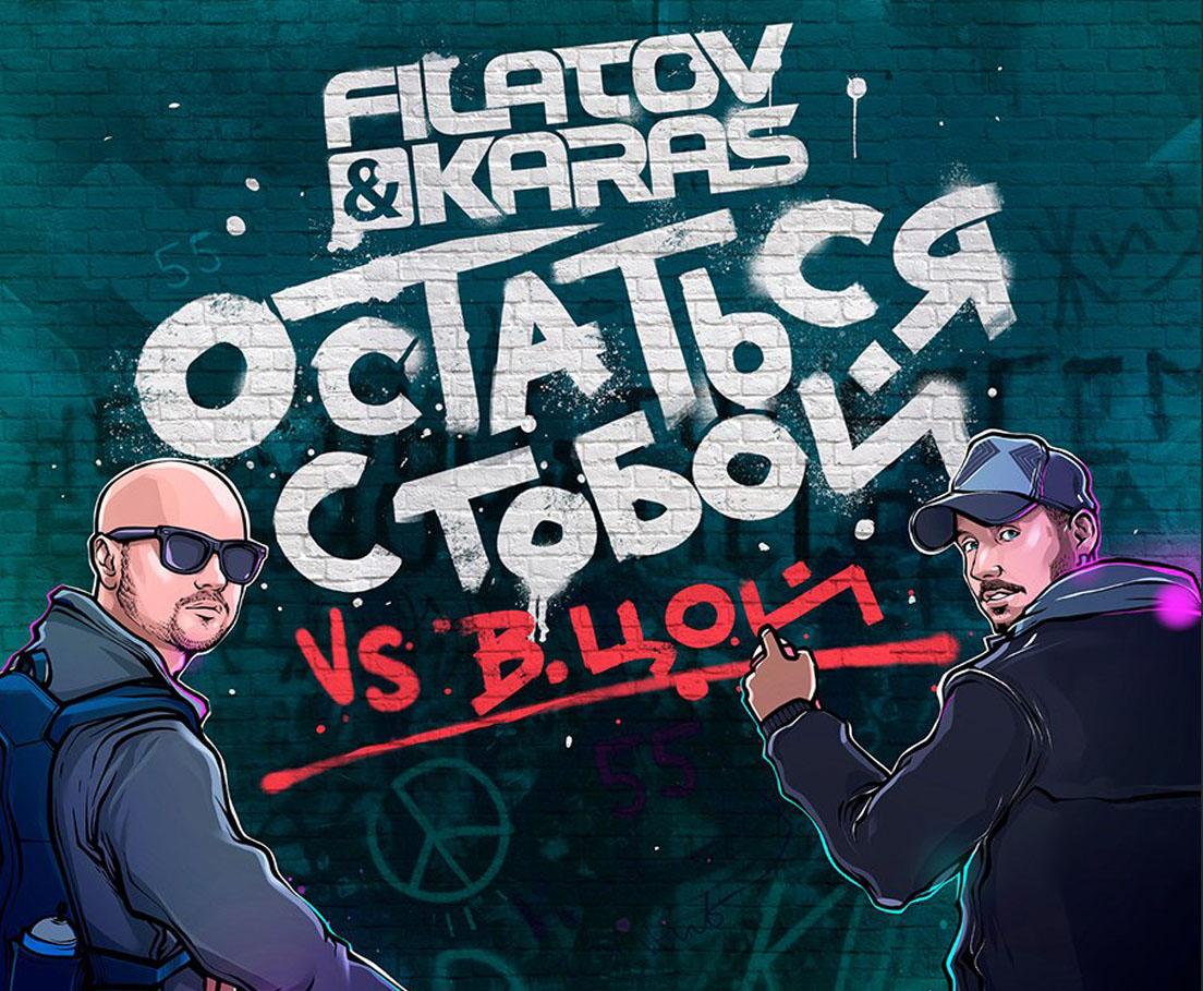 Filatov & Karas объявил о скором релизе сингла «Остаться с тобой»