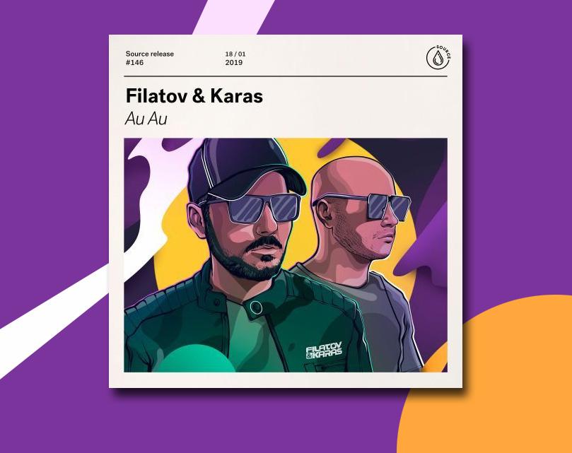 Новый трек Filatov & Karas - Au Au выйдет уже в эту пятницу!