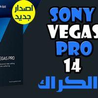سوني فيجاس برو 14 مع التفعيل مدى الحياة 14 sony vegas pro