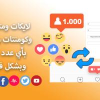 """""""ليس إعلان """" أفضل و أرخص سيرفر بيع متابعين ولايكات وخدمات التواصل الإجتماعي"""
