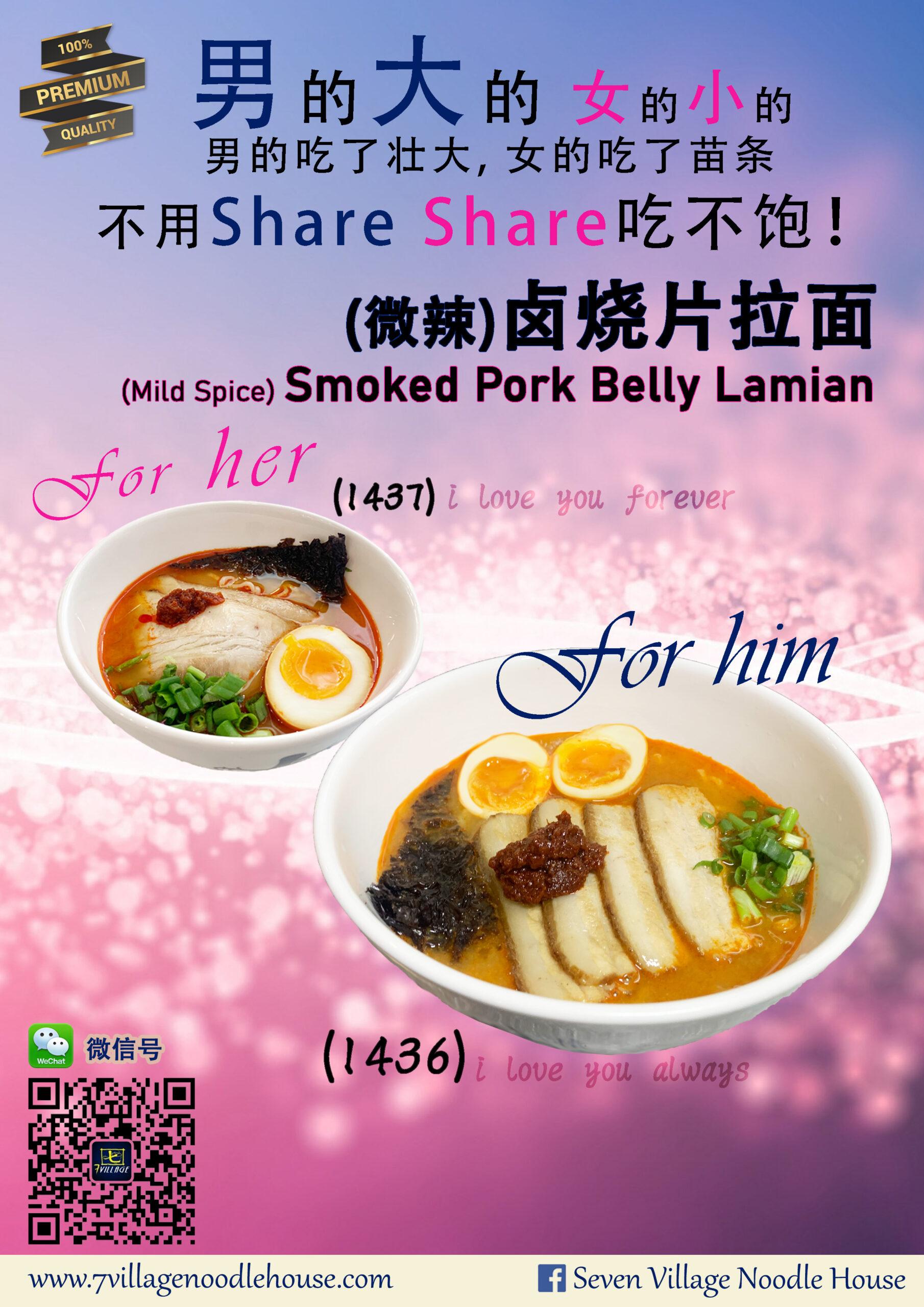 Smoke Pork Belly Lamian_V1_No Price