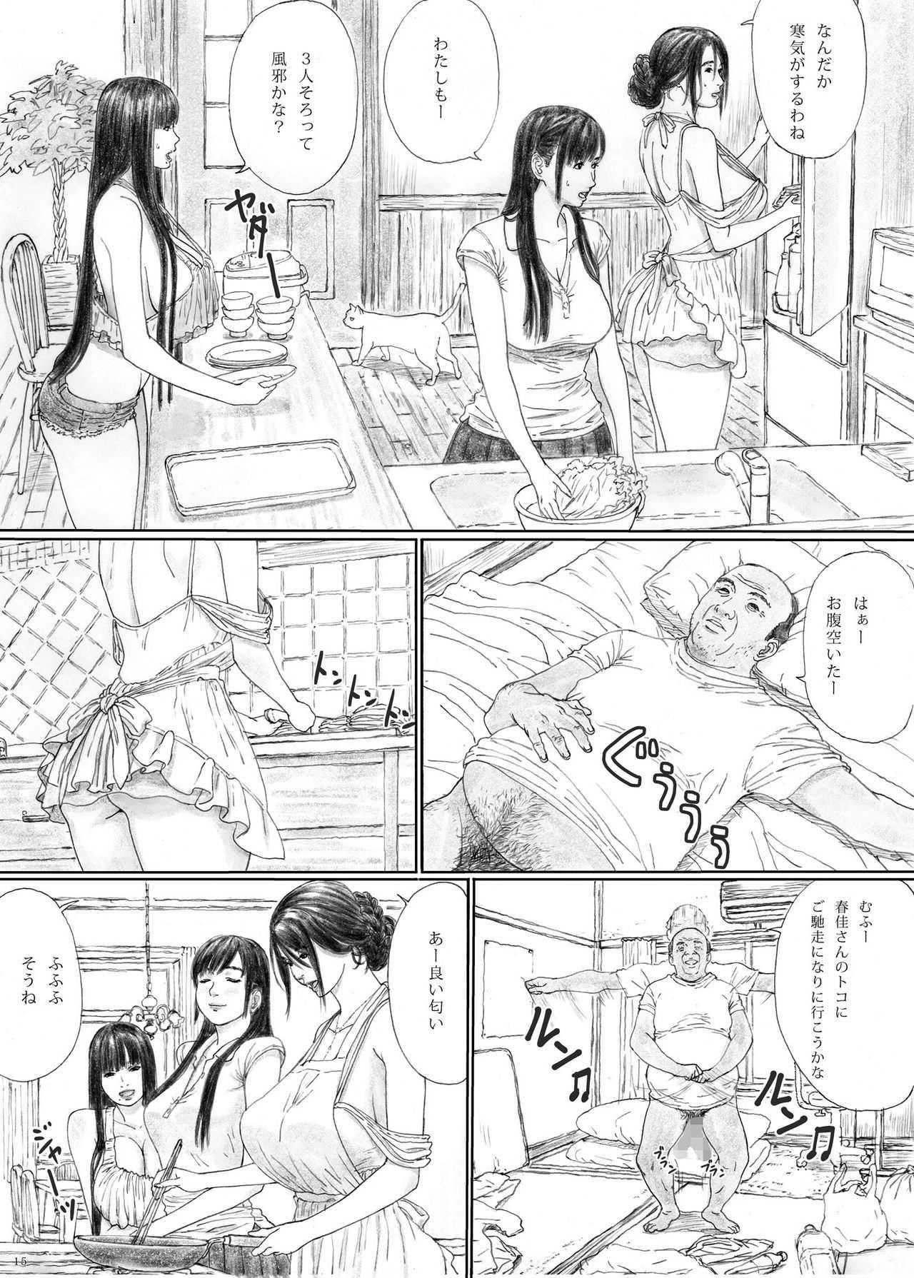 inyoku_no_sumika10