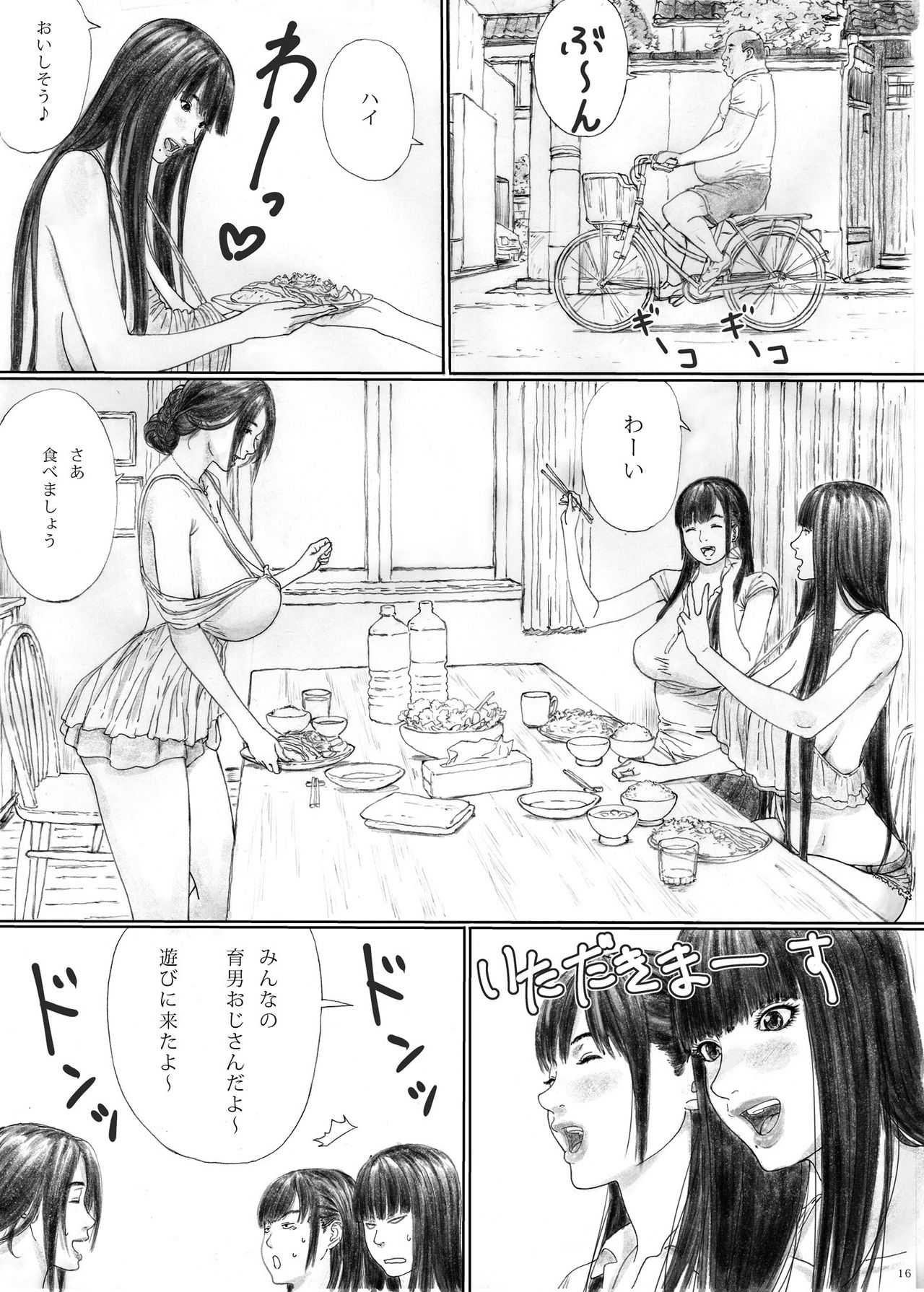 inyoku_no_sumika11
