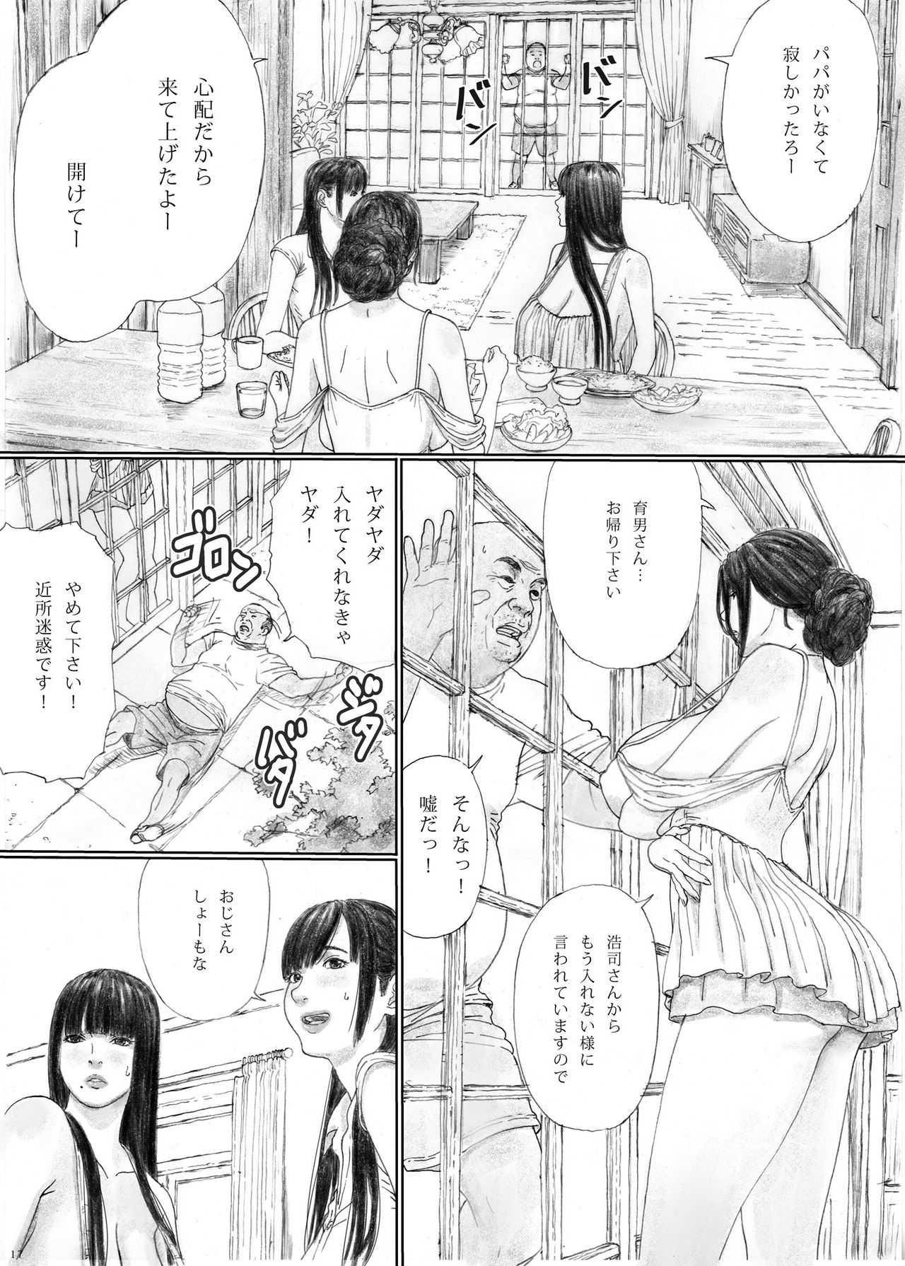 inyoku_no_sumika12