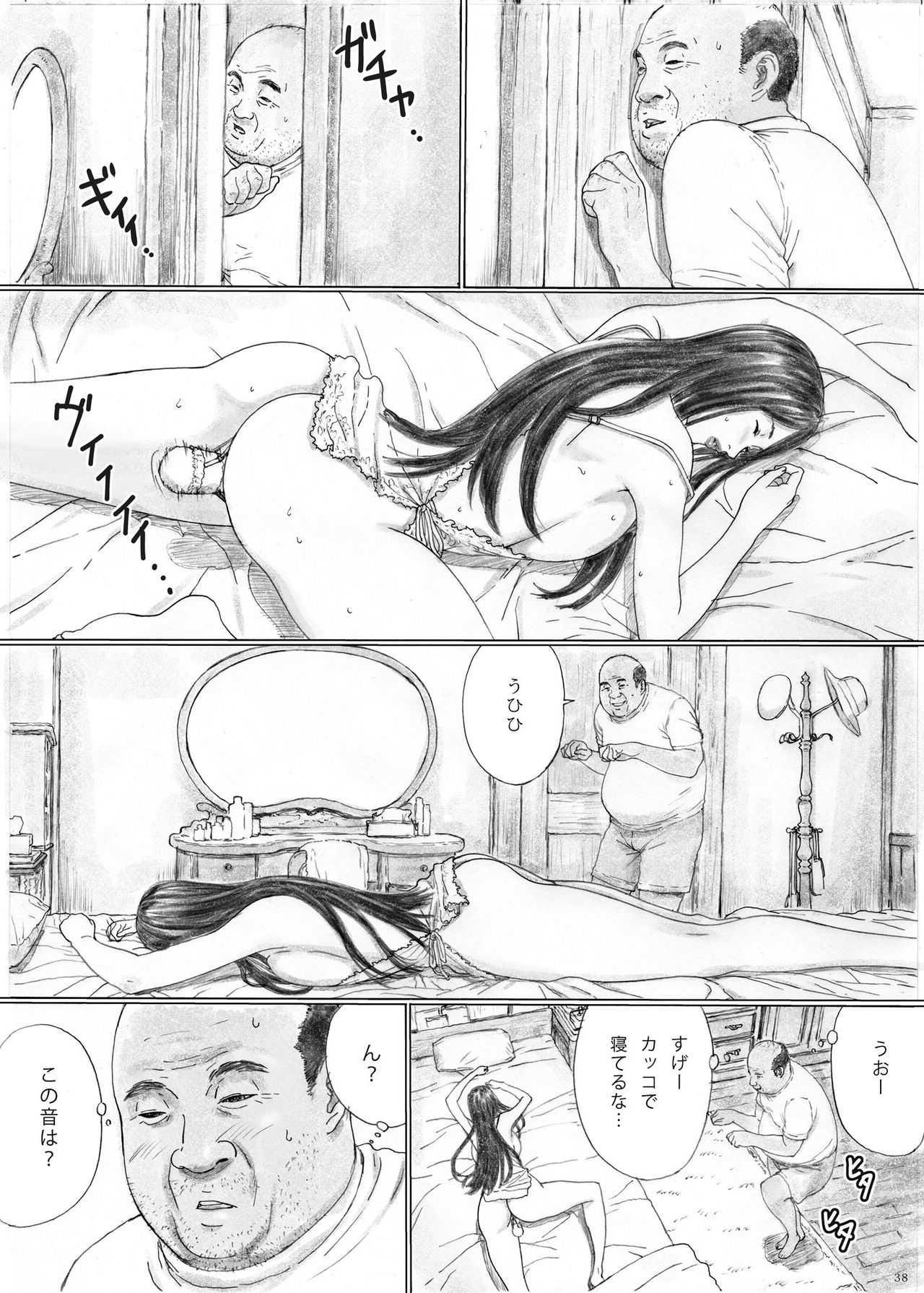 inyoku_no_sumika33