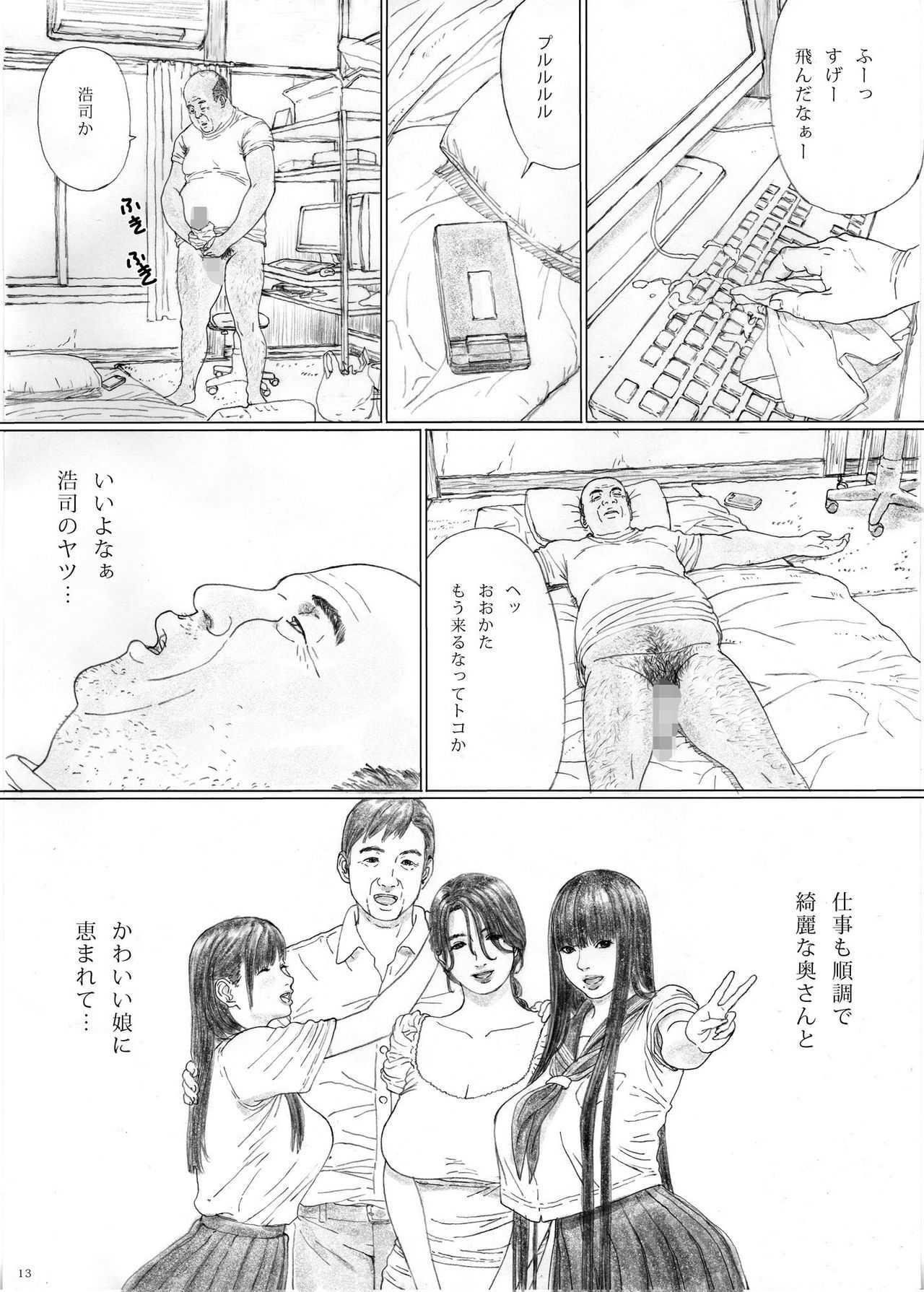 inyoku_no_sumika8