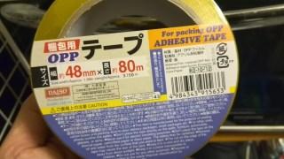 うるさーい! 梱包の際のテープ貼りのうるささ