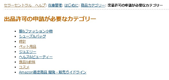 FireShot Capture 56 - Amazon セラーセントラル - https___sellercentral-japan.amazon.com_gp_help_200333160