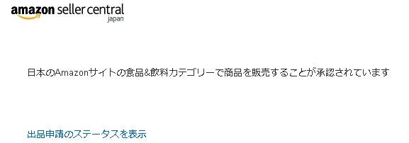 FireShot Capture 61 - Amazon セラーセントラル_ - https___sellercentral-japan.amazon.com_hz_seller-ungating